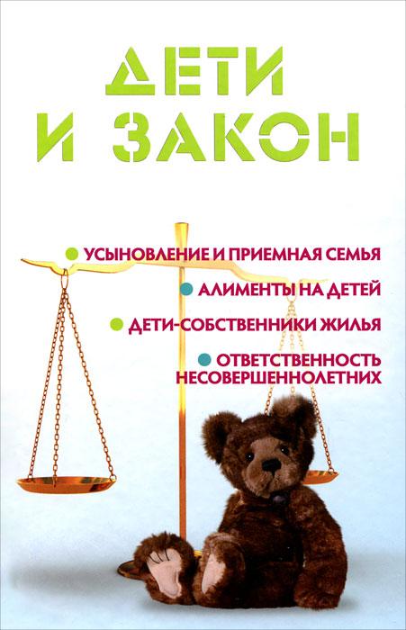 М. Ю. Ильичева Дети и закон