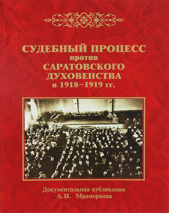 Судебный процесс против саратовского духовенства в 1918-1919 гг. цены