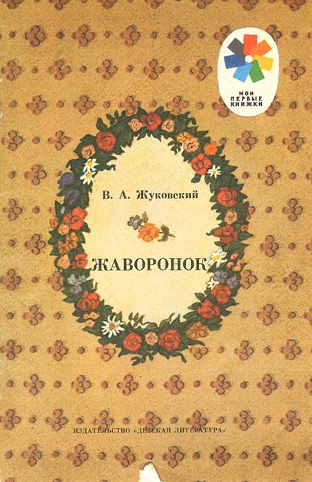 В. А. Жуковский Жаворонок цена и фото