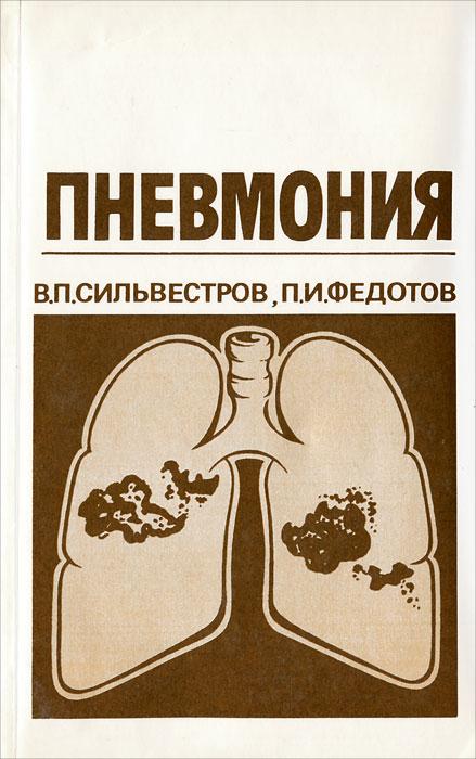 В. П. Сильвестров, П. И. Федотов Пневмония