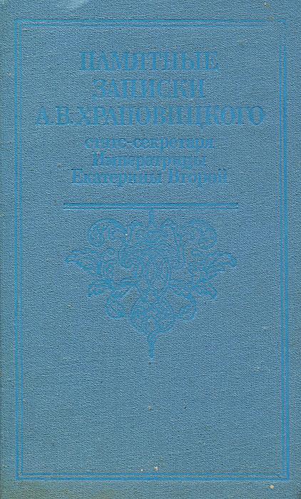 Памятные записки А. В. Храповицкого, статс-секретаря Императрицы Екатерины Второй