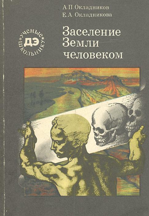 А. П. Окладников, Е. А. Окладникова Заселение Земли человеком шемарин а г 77 самых известных путешествий и экспедиций