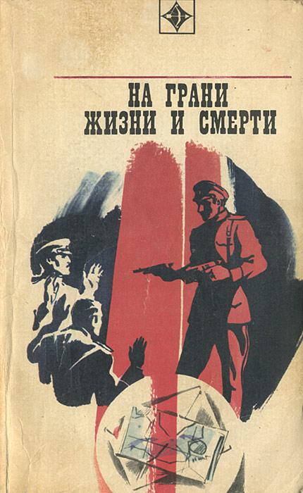 Николай Паниев На грани жизни и смерти