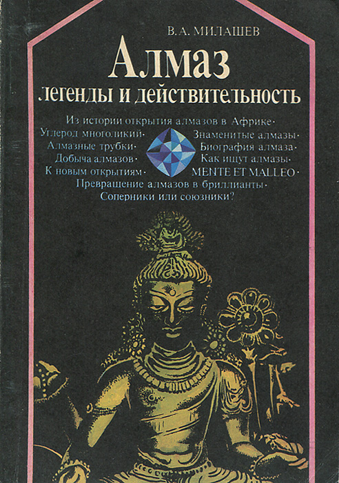 В. А. Милашев Алмаз. Легенды и действительность в стране алмазов