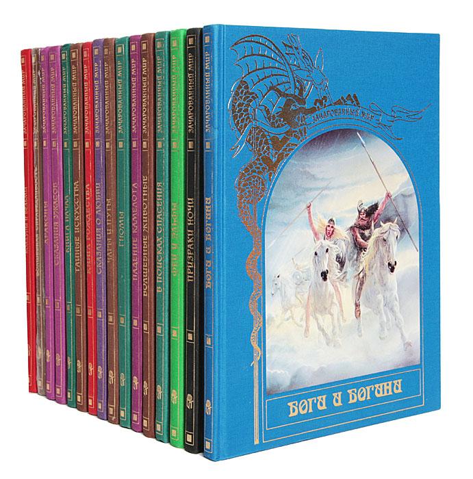 Серия Зачарованный мир (комплект из 16 книг) серия кухни народов мира комплект из 30 книг