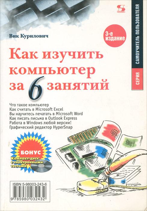 Вик Курилович Как изучить компьютер за 6 занятий