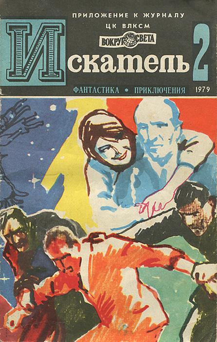 Владимир Щербаков,Алексей Азаров,Гюнтер Шпрангер Искатель, №2, 1979 искатель 2 1963