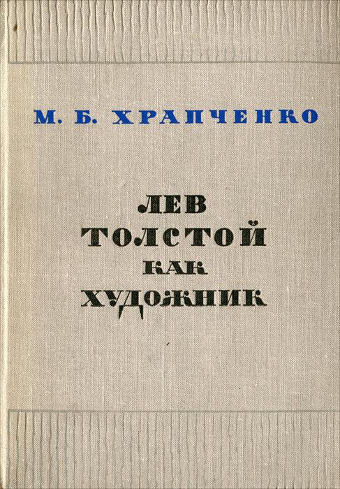 М. Б. Храпченко Лев Толстой как художник