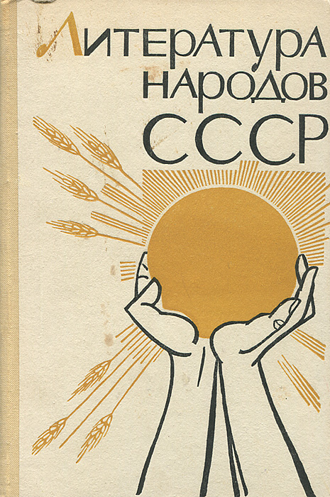 Литература народов СССР