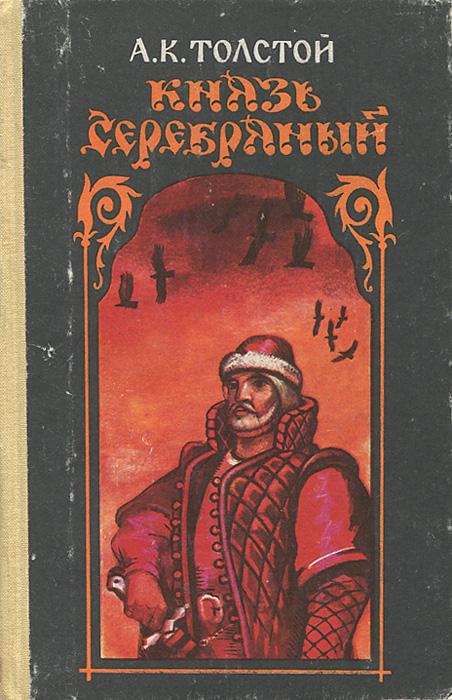 Князь серебряный картинка