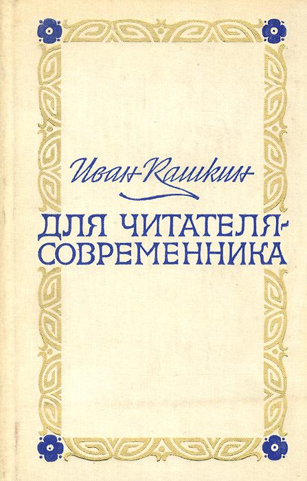 Для читателя-современника   Кашкин Иван Александрович