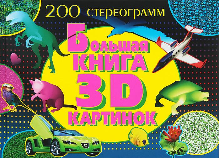 Большая книга 3D картинок. 200 стереограмм. Доставка по России