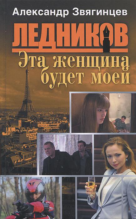 Александр Звягинцев Эта женщина будет моей