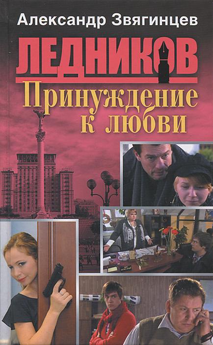 Александр Звягинцев Принуждение к любви александр звягинцев принуждение к любви