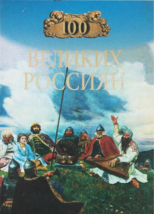 К. Рыжов 100 великих россиян