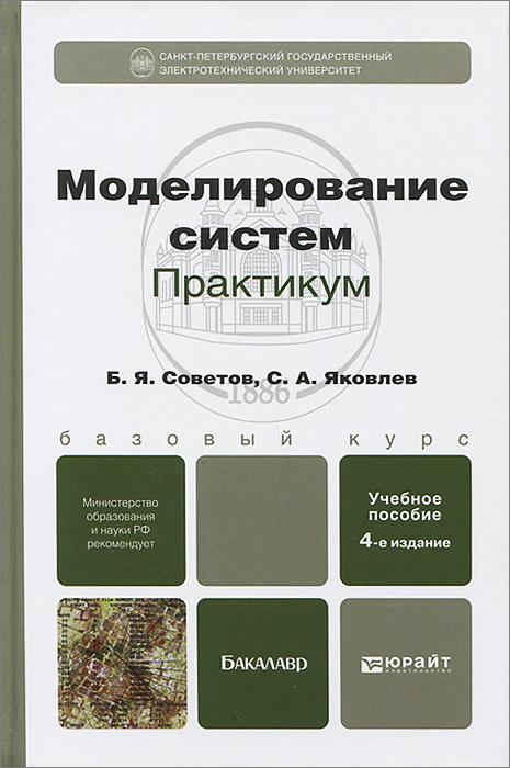 Б. Я. Советов, С. А. Яковлев Моделирование систем. Практикум