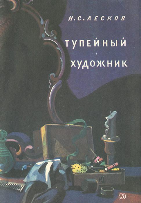 Н. С. Лесков Тупейный художник н лесков о раскольниках города риги