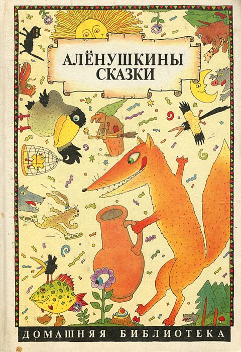 Сказки русских писателей. Аленушкины сказки