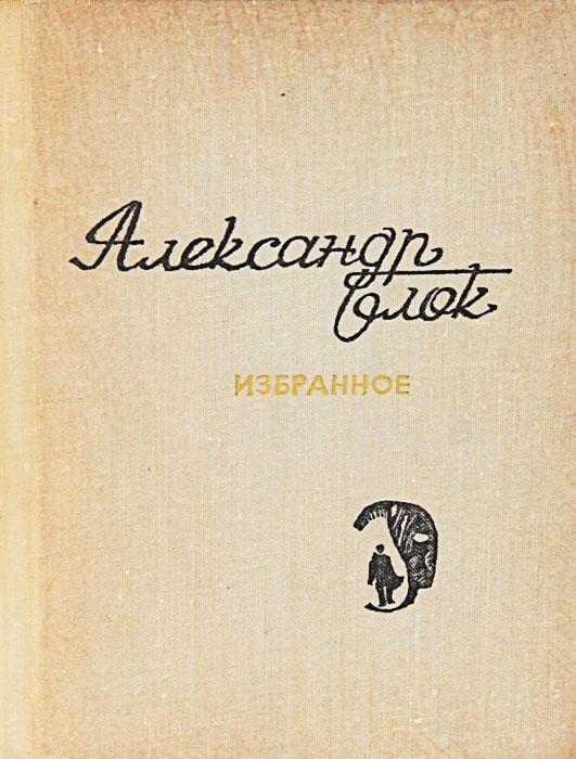 Александр Блок Александр Блок. Избранное кэпстик крис александр великий пёс