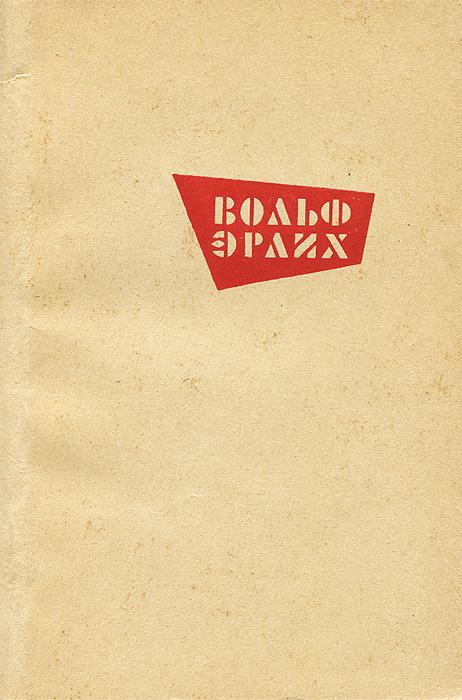 купить Вольф Эрлих Вольф Эрлих. Стихотворения и поэмы по цене 2767 рублей