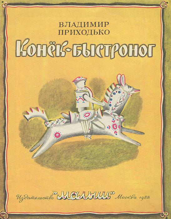 Владимир Приходько Конек-быстроног
