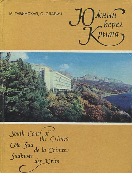 М. Габинская, С. Славич Южный берег Крыма / South Coast Of The Crimea