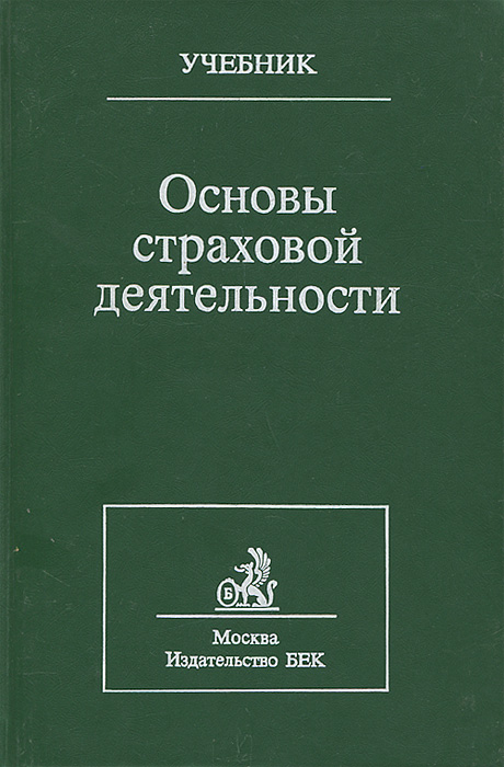 Книга Основы страховой деятельности