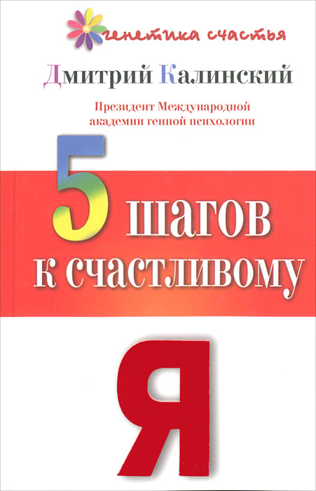 Дмитрий Калинский 5 шагов к счастливому Я