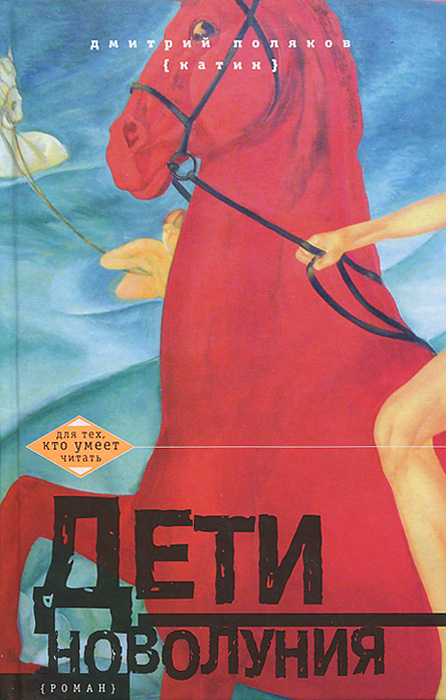 Дмитрий Поляков (Катин) Дети новолуния