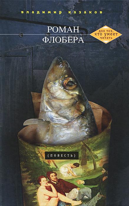 Владимир Казаков Роман Флобера