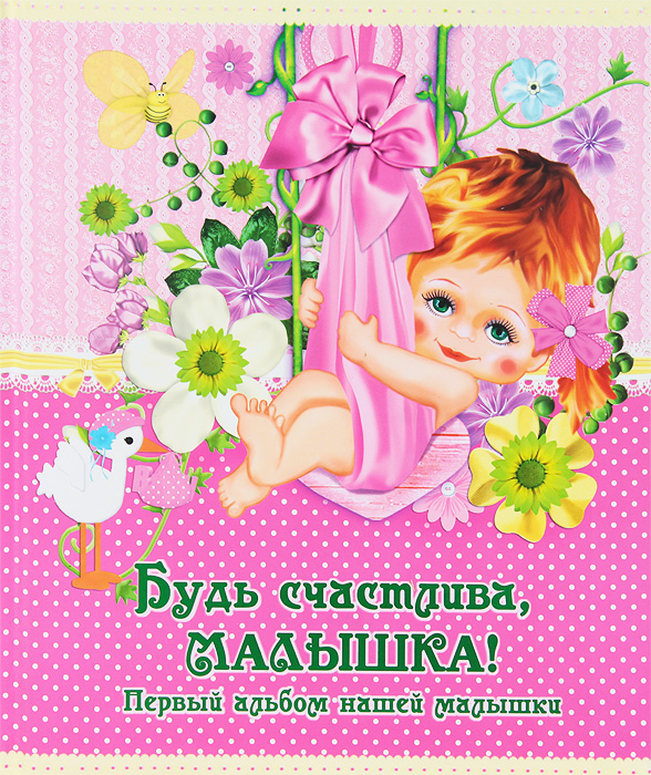 сухой, ровный картинка здоровья счастья малышке середины