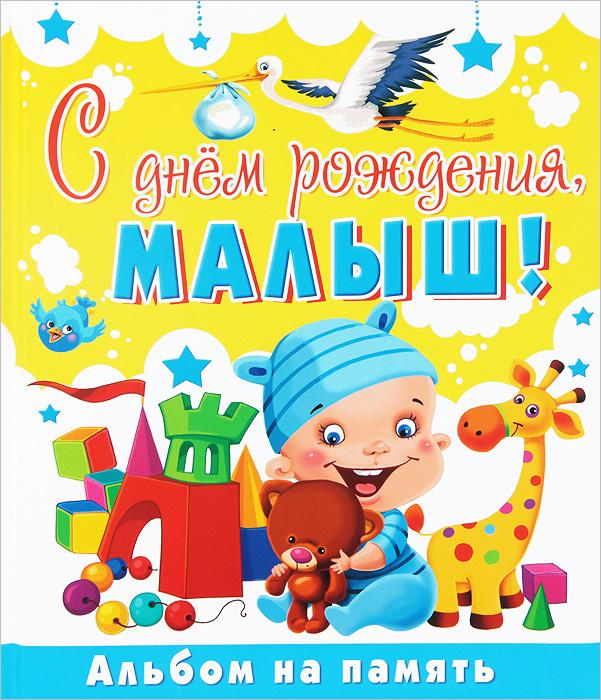 Картинки с днем рождения малыши, аву