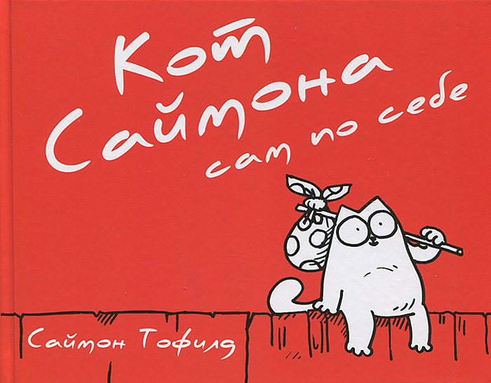 Кот Саймона сам по себе Угадайте, чем занят ваш кот, стоит ему...
