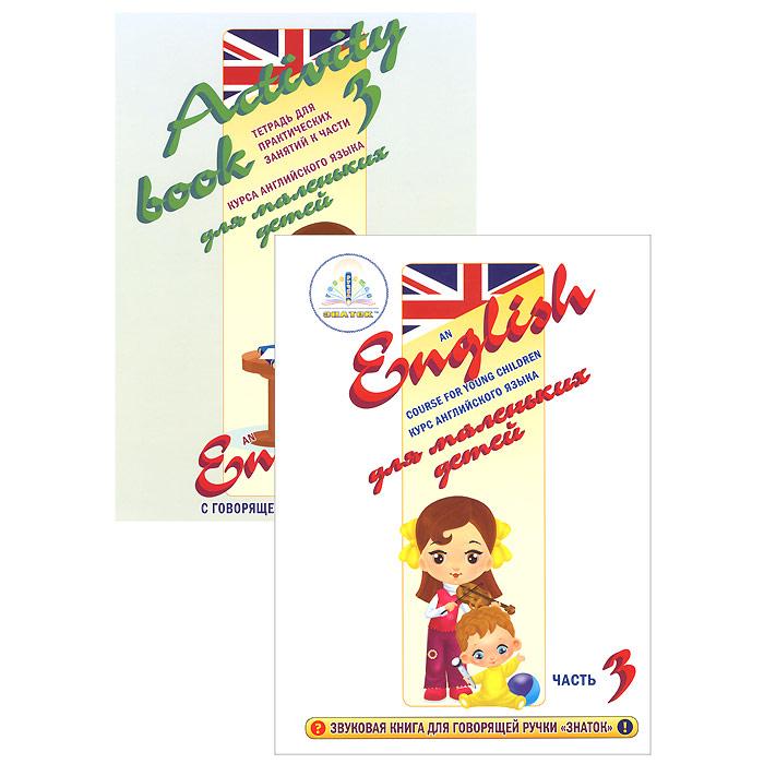 Знаток Обучающая игра Курс английского языка для маленьких детей Часть 3 для говорящей ручки знаток обучающая игра курс английского языка для маленьких детей часть 4 для говорящей ручки