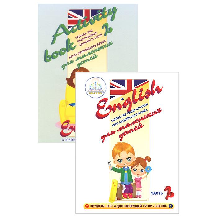 Знаток Обучающая игра Курс английского языка для маленьких детей Часть 2 для говорящей ручки знаток обучающая игра курс английского языка для маленьких детей часть 4 для говорящей ручки