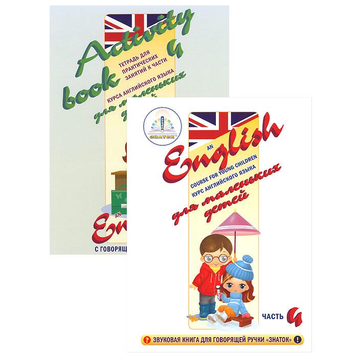 Знаток Обучающая игра Курс английского языка для маленьких детей Часть 4 для говорящей ручки знаток обучающая игра курс английского языка для маленьких детей часть 4 для говорящей ручки