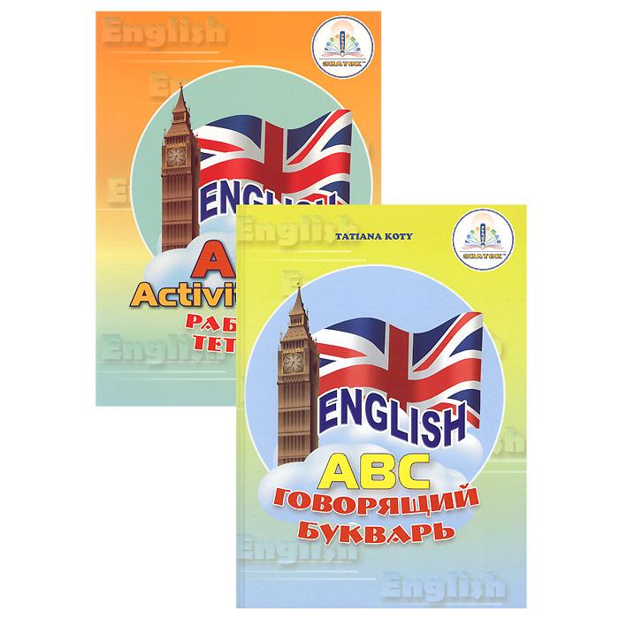 Знаток Обучающая игра English ABC для говорящей ручки знаток обучающая игра курс английского языка для маленьких детей часть 4 для говорящей ручки