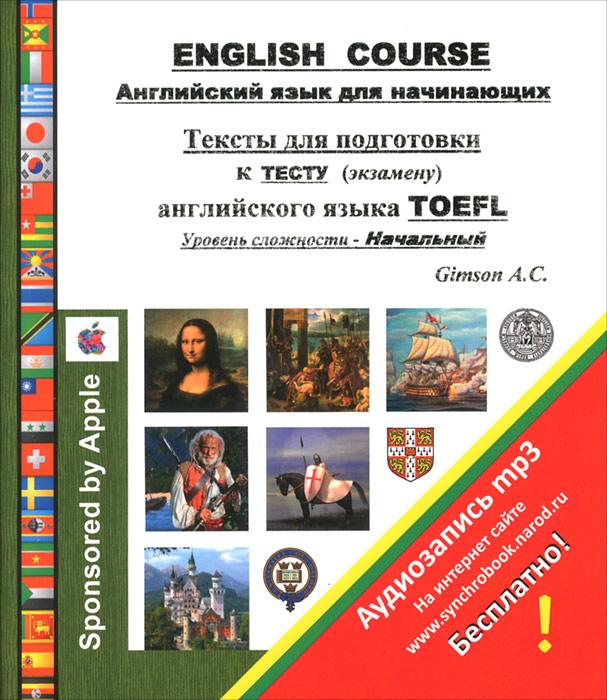 A. C. Gimson English Course. Английский язык для начинающих. Тексты для подготовки к тесту (экзамену) английского языка TOEFL. Уровень сложности - Начальный