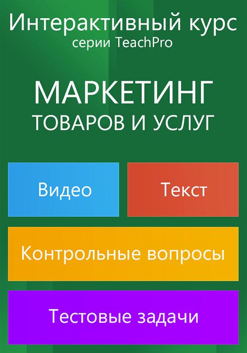 Маркетинг товаров и услуг. Интерактивный курс книги маркетинг