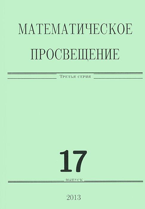 Математическое просвещение. Третья серия. Выпуск 17 математическое просвещение 3 серия выпуск 21