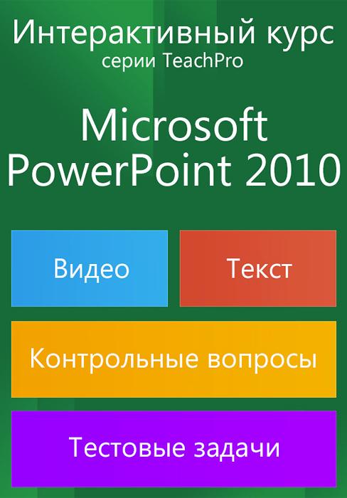 Microsoft PowerPoint 2010. Интерактивный курс темы для презентации powerpoint скачать