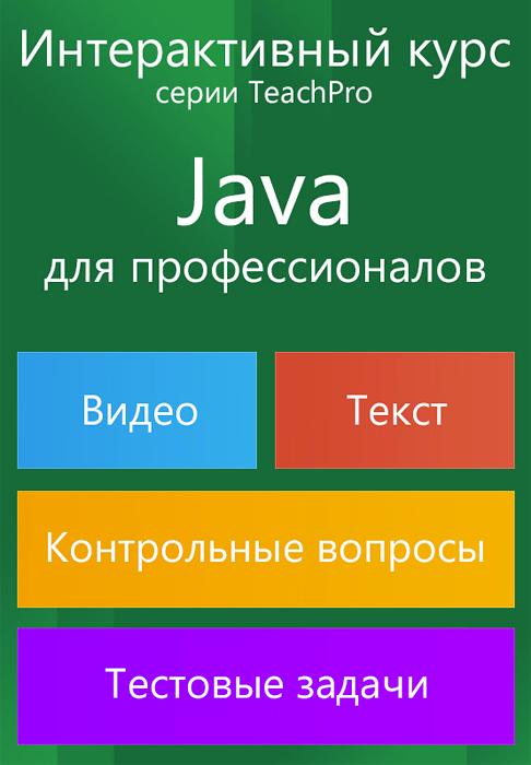 Java для профессионалов и в абдрахманова математика интернет тестирование