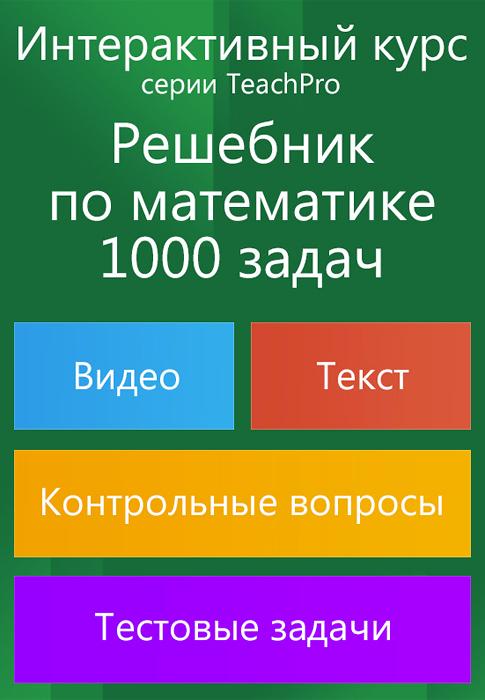Фото - Решебник по математике. 1000 задач решебник к сборнику задач по курсу математического анализа бермана