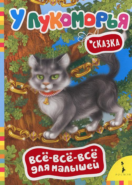 """Книга """"У лукоморья дуб зеленый..."""" — купить в интернет ..."""