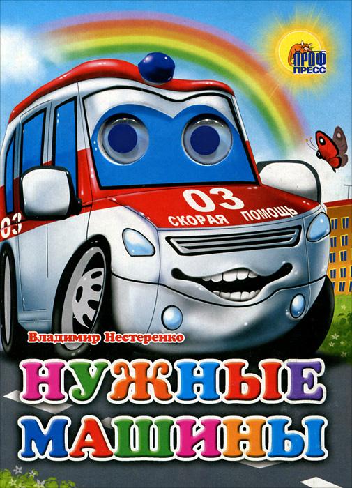 Владимир Нестеренко Нужные машины поехали самые нужные машины