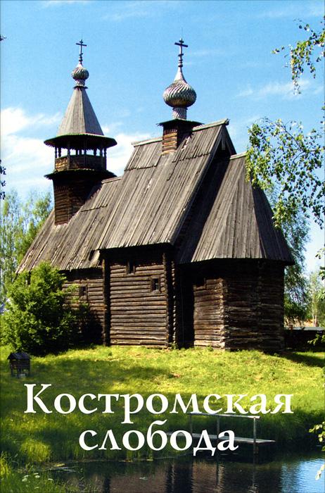 С. М. Гусева Костромская слобода. Путеводитель