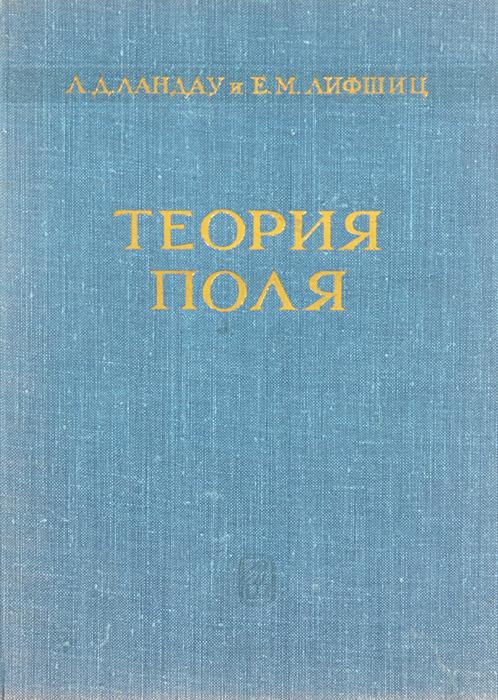 Л. Д. Ландау, Е. М. Лифшиц Теория поля л д ландау теоретическая физика том 2 теория поля