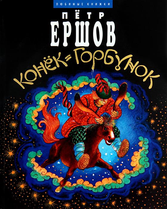Петр Ершов Конек-Горбунок