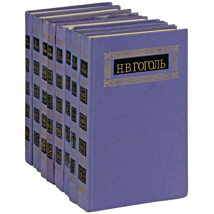 Н. В. Гоголь Н. В. Гоголь. Собрание сочинений в 8 томах (комплект из 8 книг) н в гоголь н в гоголь собрание сочинений в восьми томах том 4