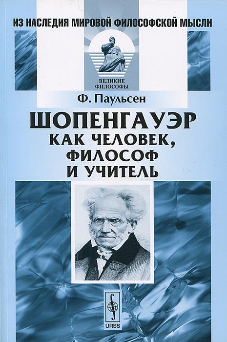 Ф. Паульсен. Шопенгауэр как человек, философ и учитель